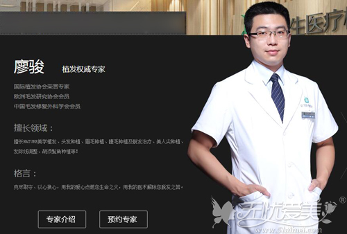 广州倍生植发医院植发专家廖骏主任