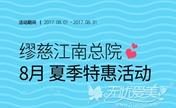 韩国缪慈整形医院8月夏季特惠活动 轮廓针仅需230元