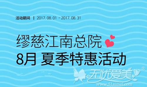 韩国缪慈整形医院8月夏季特惠活动