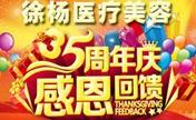连云港徐杨医疗美容暑期优惠整形价格 双眼皮1680