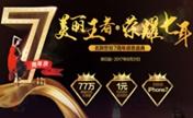 福州名韩7周年盛典 埋线双眼皮777元还有超多名医坐诊
