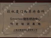 Smartee隐形矫治中心
