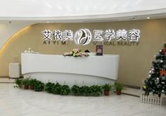 长沙开福区艾依美医疗美容医院