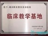 华南地区临床教学基地证书