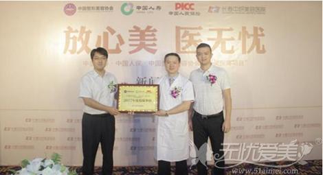 长春中妍为2017年度投保单位