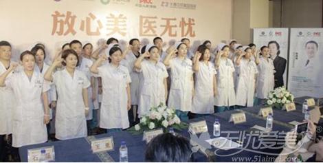 长春中妍美容医院医护人员宣誓仪式