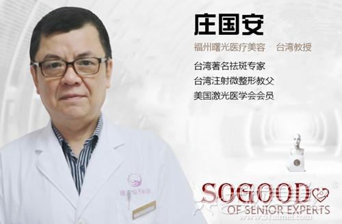 庄国安 福州曙光注射美肤医生