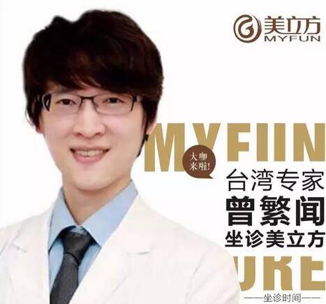 9月10日-11日台湾明星圈微整形大师曾繁闻来西安美立方坐诊