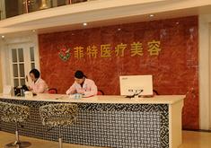 台州市黄岩菲特医疗美容诊所