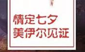 8月七夕前 可以到南昌美伊尔整形做个777元瘦脸针去撩汉