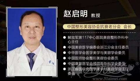 赵启明 自体脂肪注射医生