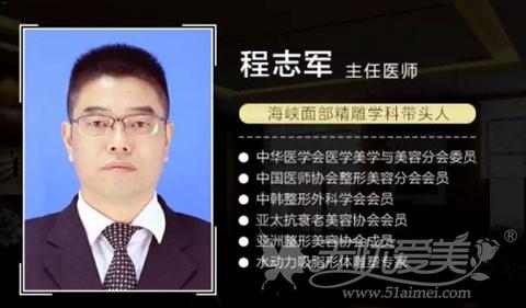 程志军 福州海峡吸脂塑美专家
