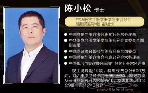 陈小松 干细胞脂肪移植医生