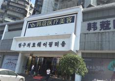 襄阳襄城区韩蔻医疗美容门诊部