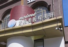 哈尔滨诺嬄美医疗美容门诊部