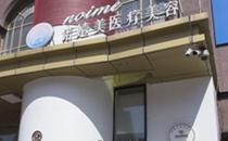 哈尔滨诺嬄美整形医院大门