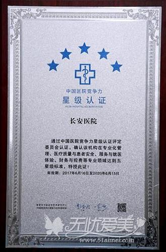 西安长安医院成为全国首家原创非公医疗机构五星级医院
