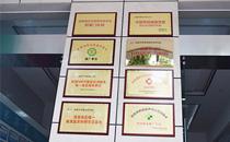 成都华西腋臭研究院荣誉展示