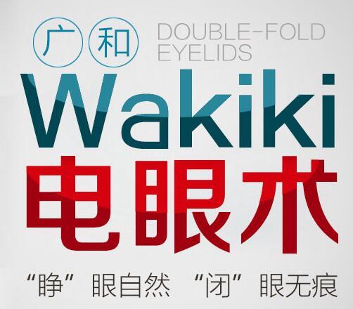 缔造眼部自然美学的双眼皮,Wakiki电眼术的由来!