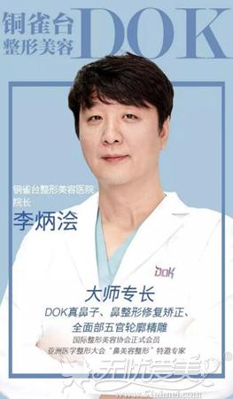 国际鼻整形修复大师李炳浍9月16日亲诊成都铜雀台