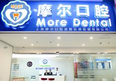 上海浦东新区摩尔齿科医院
