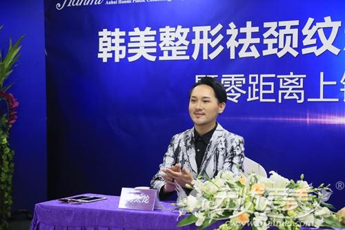 嗨体资深形象设计高级咨询顾问马太龙先生莅临发布会