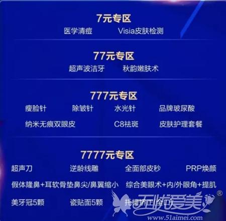 潍坊华美7周年庆整形项目7元起