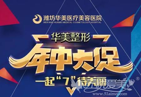 潍坊华美7周年庆整形优惠活动