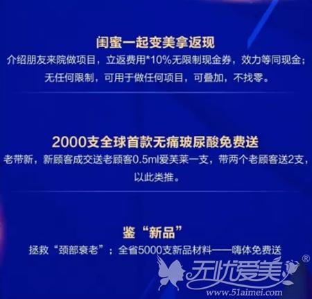 潍坊华美7周年庆2000支玻尿酸免费送