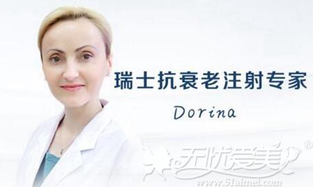 抗衰老注射专家 Dr.Dorina