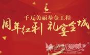 唐山金荣8月周年庆 韩式双眼皮+开眼角2980元还有三大好礼