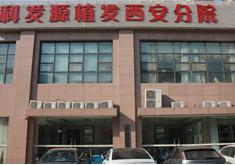 西安科发源医疗美容诊所
