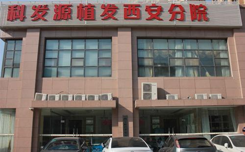 西安正规植发医院适合 科发源