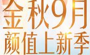 金秋9月开学季 烟台鹏爱整形880元即可做无痕隐形双眼皮