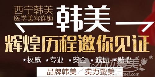 西宁韩美美容医院9月9日新店开业