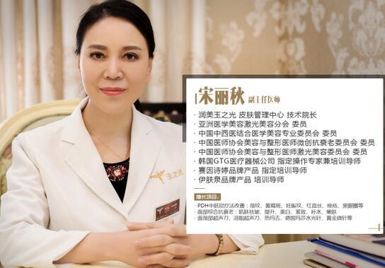 三十余年美肤医生宋丽秋:副主任医师