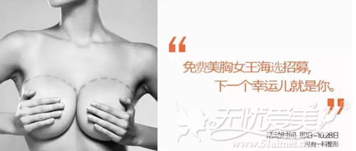 河南一科免费胸部整形模特