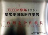 广西指定合作机构