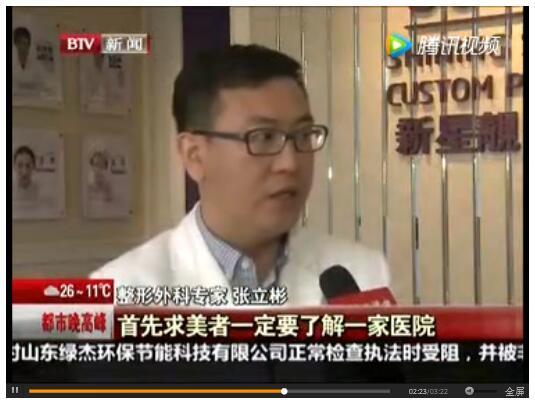 BTV专访北京新星靓张立彬院长,自体脂肪移植实现逆龄梦想!