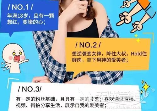 2017年龙岩华美征集免费整形模特要求