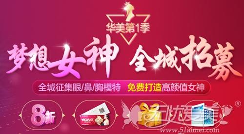 2017年龙岩华美征集免费整形模特