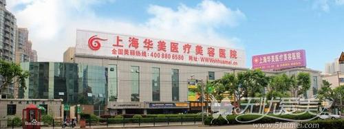 上海华美整形医院外观环境