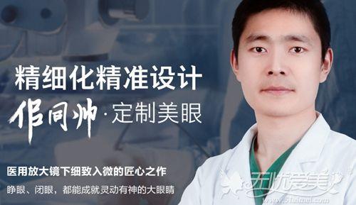 上海华美眼整形医生佀同帅