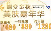 莆田海峡初秋整形嘉年华 9月可以到此割个2800元韩式双眼皮