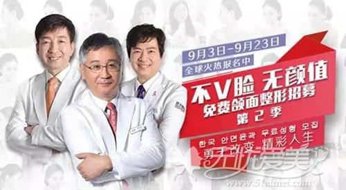 上海首尔丽格颌面整形第二季招募开始