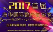 2017首届青海西宁康华国际整形美容节,整形钜惠享不停!