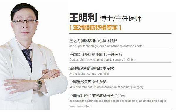 王明利 北京玉之光自体脂肪移植专家