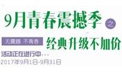 武汉富康整形医院9月青春季 玻尿酸488元闺蜜同行价更优