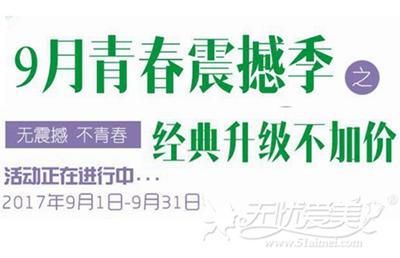 武汉富康整形医院九月整形优惠