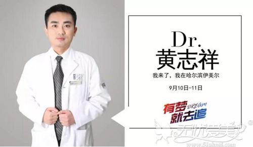 9月10日-11日黄志祥医生坐诊哈尔滨伊美尔整形医院